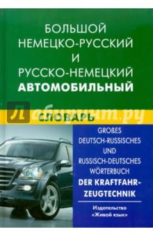 Большой немецко-русский и русско-немецкий автомобильный словарь - Богданов, Надеждин