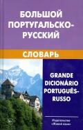 Феерштейн, Старец: Большой португальскорусский словарь