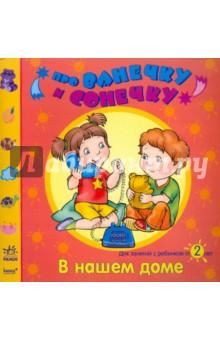 В нашем доме: Развивающая тетрадь для занятий с ребенком от 2 лет - Елена Дорохова