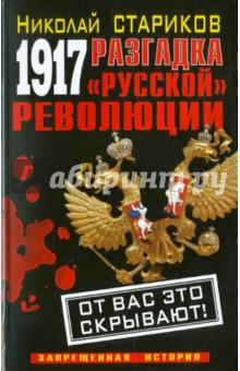 1917. Разгадка русской революции - Николай Стариков