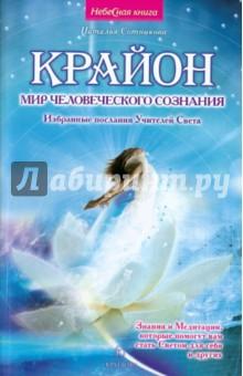 Крайон: мир человеческого сознания. Избранные послания Учителей Света - Н. Сотникова