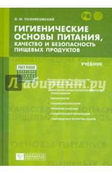 Гигиенические основы питания, качество и безопасность пищевых продуктов. Учебник - Валерий Позняковский