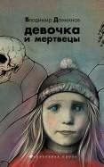 Владимир Данихнов: Девочка и мертвецы