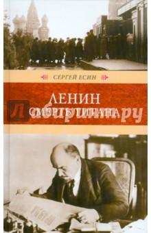 Ленин. Смерть титана - Сергей Есин