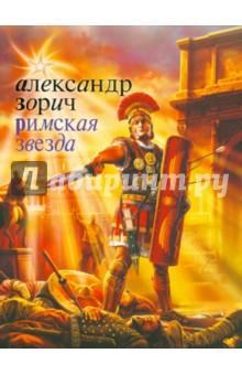 Римская звезда - Александр Зорич