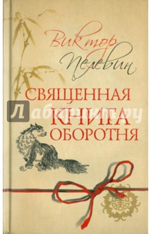 Священная книга оборотня - Виктор Пелевин