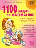 Гринштейн, Ефимова: 1100 задач по математике для младших школьников
