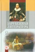 Валентина Шамчикова - Зарубежная литература. 9 класс обложка книги