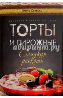 Купить Елена Сучкова: Торты и пирожные - сладкая роскошь ISBN: 978-5-699-43624-8