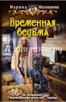 Временная ведьма - Марина Милованова