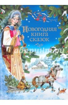 Новогодняя книга сказок - Гримм, Перро, Гауф, Андерсен