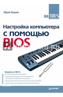 Настройка компьютера с помощью BIOS на 100% - Юрий Зозуля