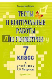 Книга Тесты и контрольные работы по геометрии класс К  Александр Фарков Тесты и контрольные работы по геометрии 7 класс К учебнику А