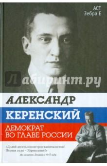 Александр Керенский. Демократ во главе России - Валерий Строгин