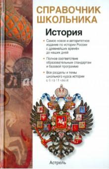История России с древнейших времен до конца ХХI в.