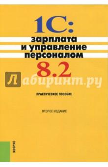 1С: Зарплата и управление персоналом 8.2: Практическое пособие - Авроров, Селищев, Алесандрова