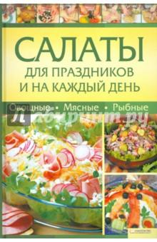 Недорогие кулинарные рецепты каждый день