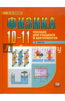 Программу с физики для абитуриентов