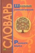 Школьный этимологический словарь русского языка обложка книги