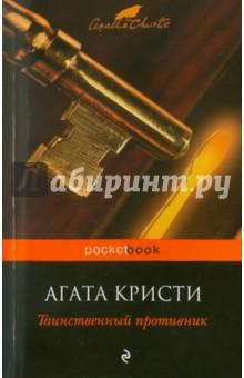 Таинственный противник - Агата Кристи