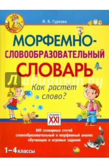 Морфемно-словообразовательный словарь. Как растет слово? 1-4 классы - Ирина Гуркова
