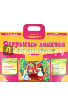 Открытые занятия в старших группах детского сада - Лариса Фесюкова