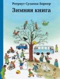 Ротраут Бернер - Зимняя книга (виммельбух) обложка книги