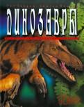 Гардом, Милнер: Динозавры
