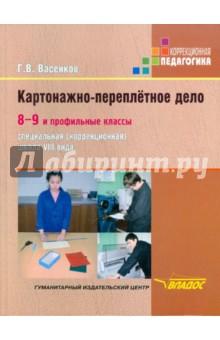 Картонажно-переплетное дело. 8-9 и профильные классы образовательных учреждений VIII вида - Геннадий Васенков