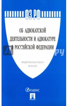 Федеральный закон Об адвокатской деятельности и адвокатуре в Российской Федерации № 63-ФЗ