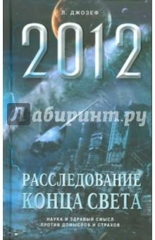 Купить Джозеф Лоуренс: Апокалипсис 2012: Расследование конца света ISBN: 978-5-699-45326-9