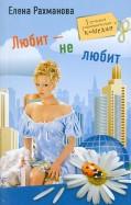Елена Рахманова - Любит не любит обложка книги
