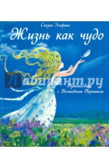 Жизнь как чудо. Путешествие с Волшебным Перышком - Ирина Семина