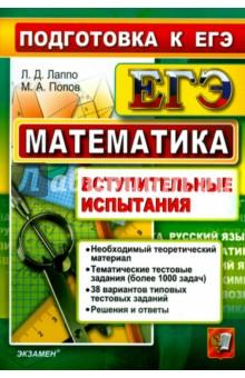 Купить Лаппо, Попов: ЕГЭ. Математика. Подготовка к Вступительные испытания
