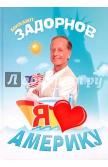 Купить Михаил Задорнов: Я люблю Америку ISBN: 978-5-17-069571-3