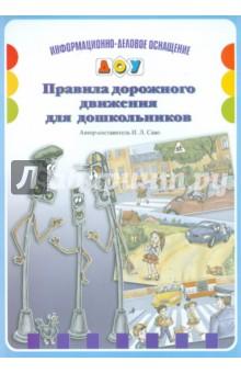 Купить Инна Саво: Правила дорожного движения для дошкольников. ФГОС ISBN: 978-5-89814-618-4
