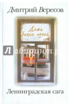 Ленинградская сага. В 2-х книгах. Книга 1. Дети белых ночей - Дмитрий Вересов