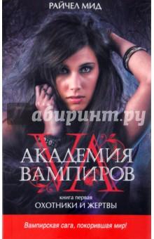 Книги про вампиров и секс