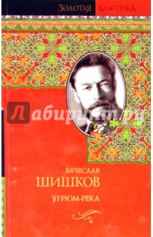 Угрюм-река - Вячеслав Шишков