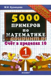 5000 примеров по математике: счет в пределах 10: 1 класс - Марта Кузнецова