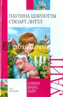 Паутина Шарлотты. Стюарт Литтл - Элвин Уайт
