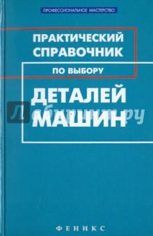Практический справочник по выбору деталей машин