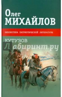 Кутузов - Олег Михайлов