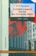 Василий Макаров: В Генеральном штабе на разломе эпох 19902008