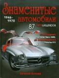 Евгений Кочнев: Знаменитые автомобили 1946-1970 гг