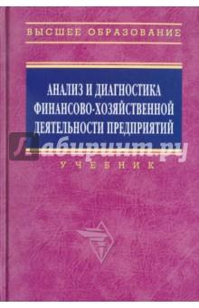 Анализ и диагностика финансово-хозяйственной деятельности предприятия - Владимир Поздняков