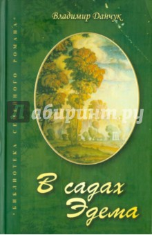 В садах Эдема - Владимир Данчук
