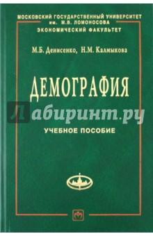 Демография - Наталья Калмыкова