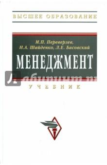 Менеджмент - Переверзев, Басовский, Шайденко