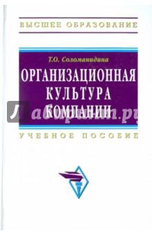 Организационная культура компании - Татьяна Соломанидина